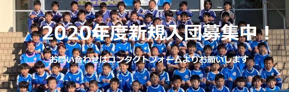 サッカー 神奈川 少年